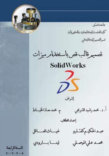 كتاب تصمیم قالب قص باستخدام میزات SolidWorks  S_w_d_11