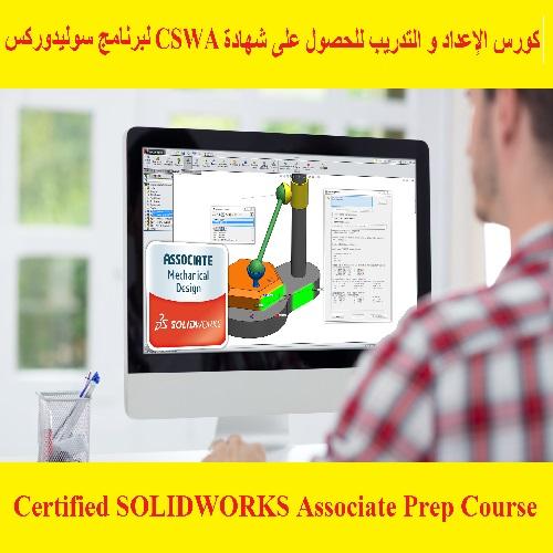 كورس الإعداد و التدريب للحصول على شهادة CSWA لبرنامج سوليدوركس - Certified SOLIDWORKS Associate Prep Course S_w_l_12