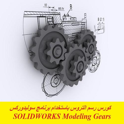 كورس رسم التروس باستخدام برنامج سوليدوركس - Solidworks Modeling Gears S_w_m_14