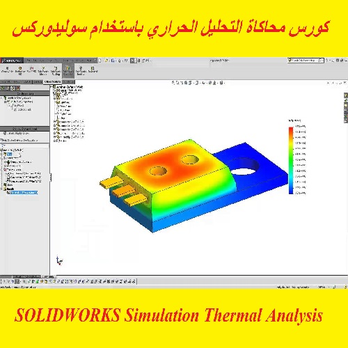 كورس محاكاة التحليل الحراري باستخدام سوليدوركس - SOLIDWORKS Simulation Thermal Analysis Course S_w_s_17
