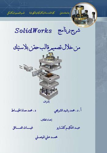 برنامج - كتاب شرح برنامج سوليدوركس - Solidworks من خلال تصميم قالب حقن بلاستيك  S_w_t_11