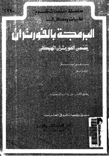 كتاب تعليم فورتران 77 باللغة العربية - صفحة 8 T_a_s_10