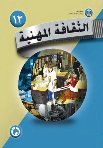كتاب الثقافة المهنية T_c_a_10
