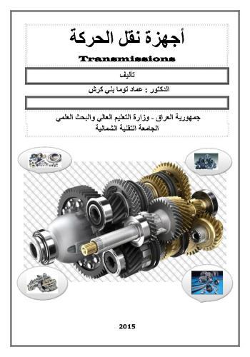 كتاب أجهزة نقل الحركة  T_d10