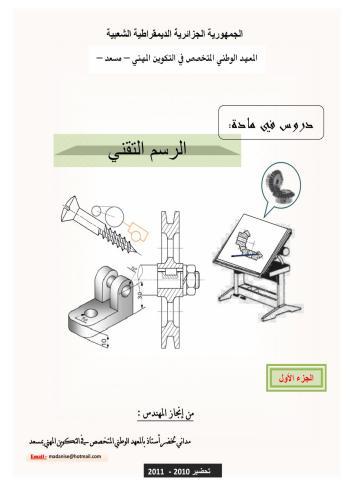 كتاب دروس في مادة الرسم التقني الجزء الأول  T_d_a_11