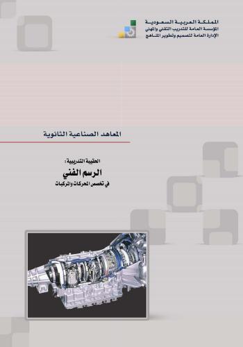 كتاب الرسم الفني - تخصص محركات و مركبات  - صفحة 2 T_d_a_12