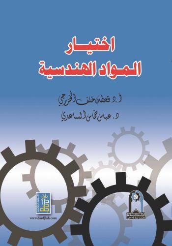 كتاب اختيار المواد الھندسية T_e_m_10