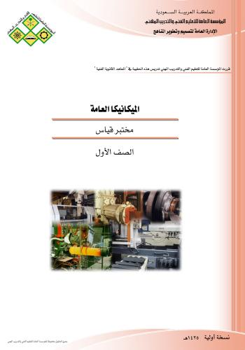 كتاب مختبر قياس 1 T_l_110