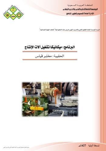 كتاب مختبر قياس 2  T_l_210