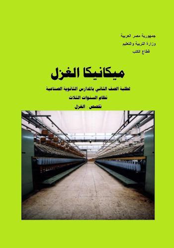 كتاب ميكانيكا الغزل T_m_a_10