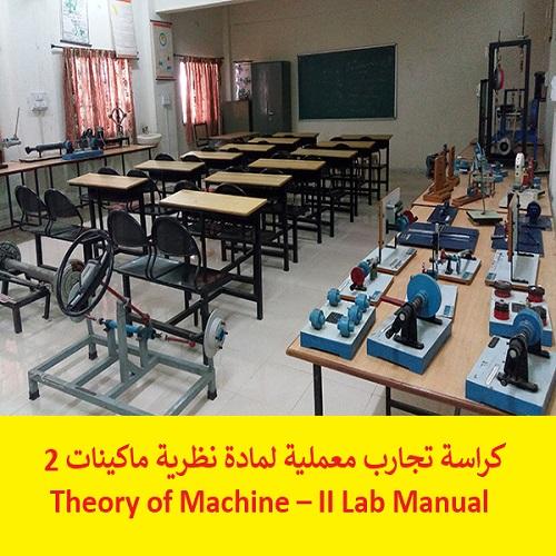 كراسة تجارب معملية لمادة نظرية ماكينات 2 - Theory of Machine – II Lab Manual  T_o_m_11