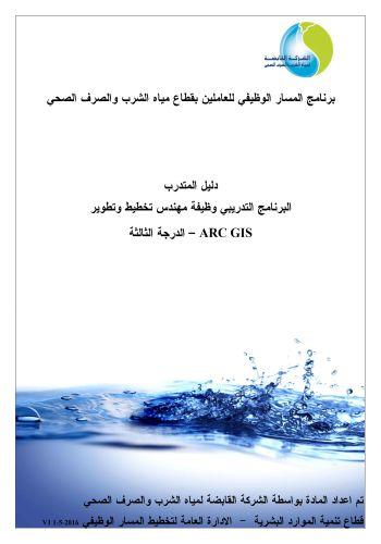 كتاب البرنامج التدریبي - وظیفة مھندس تخطیط وتطویر - ARC GIS T_p_t_12