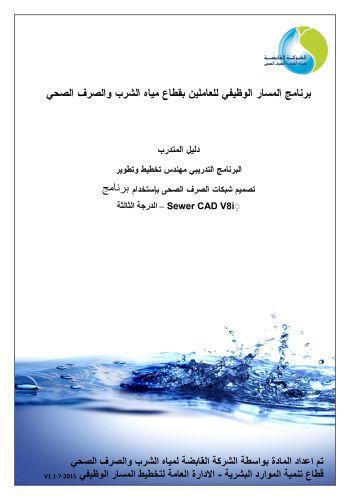 كتاب المسار الوظيفي لوظيفة مهندس تخطيط وتطوير – Sewer CAD T_p_t_14