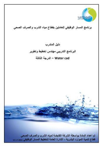 كتاب المسار الوظيفي لوظيفة مهندس تخطيط وتطوير - Water CAD  T_p_t_15