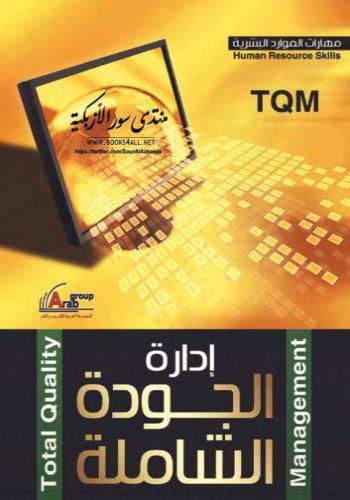 كتاب ادارة الجودة الشاملة  T_q_m_10