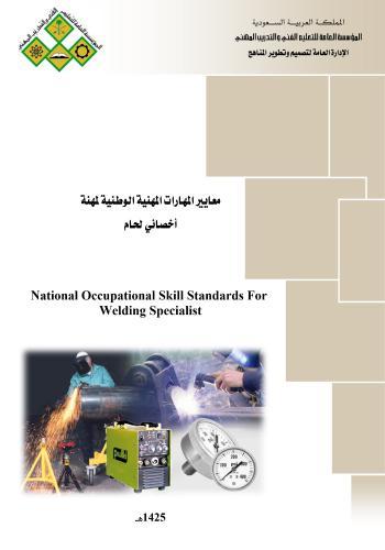 كتاب معايير المهارات المهنية الوطنية لمهنة اخصائى اللحام  T_s_f_11
