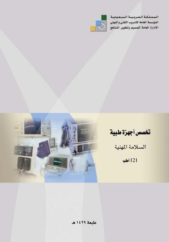 كتاب السلامة المهنية - أجهزة طبية  T_s_m_10