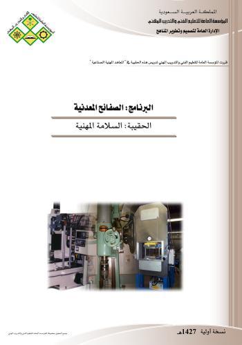 كتاب السلامة المهنية - الصفائح المعدنية  T_s_s_11