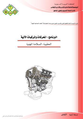 كتاب السلامة المهنية - المحركات والمركبات الآلية  T_s_v_10