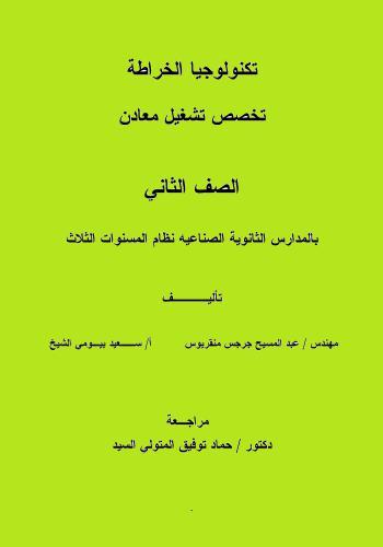 كتاب تكنولوجيا الخراطة - تخصص تشغيل معادن - صفحة 4 T_t_a_10