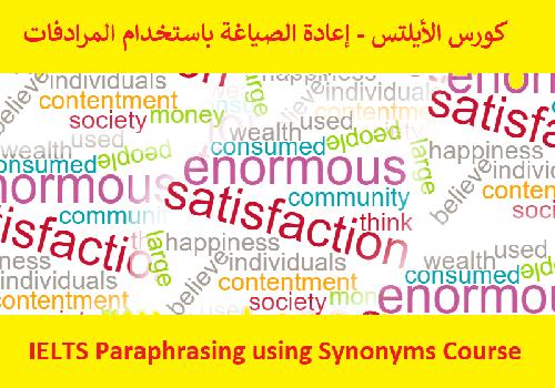 كورس الأيلتس - إعادة الصياغة باستخدام المرادفات - IELTS Paraphrasing using Synonyms Course  U_e_p_10