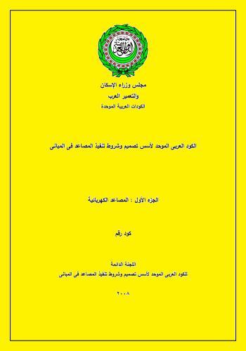 كتاب الكود العربى الموحد لأسس تصميم وشروط تنفيذ المصاعد فى المبانى U_el_a10