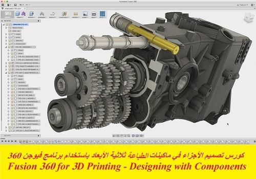 كورس تصميم الأجزاء في ماكينات الطباعة ثلاثية الأبعاد باستخدام برنامج فيوجن 360  U_f_3_10