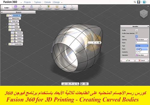 كورس رسم الأجسام المنحنيه على الطابعات ثلاثية الأبعاد باستخدام برنامج فيوجن 360  U_f_3_11