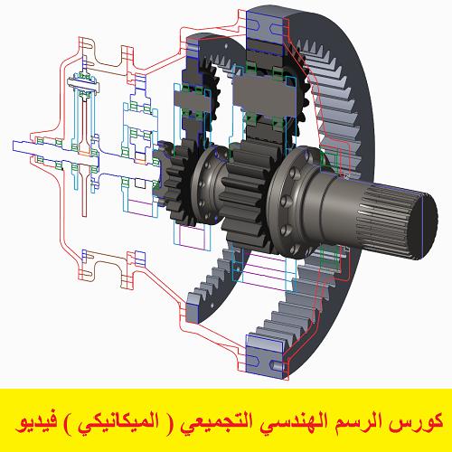 كورس الرسم الهندسي التجميعي ( الميكانيكي ) فيديو - Mechanical Engineering Drawing U_m_e_10