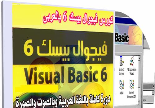 أربع إسطوانات لتعليم واحتراف الفيجوال بيزك باللغة العربية - Visual Basic Arabic Tutorials  V_b_a_11