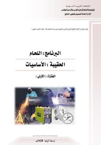 كتاب الأساسيات - اللحام W_b_a_10