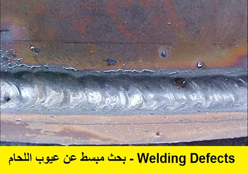 بحث مبسط عن عيوب اللحام - Welding Defects W_d_a_10