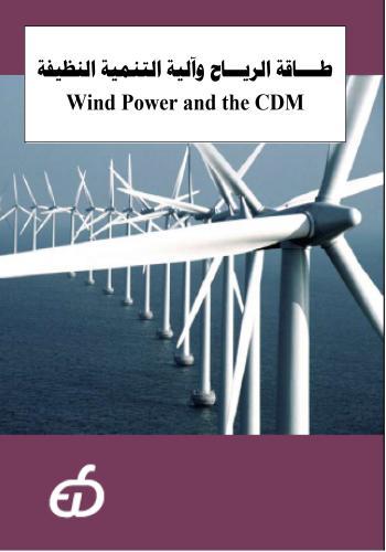 كتاب طاقة الرياح و آلية التنمية النظيفة  - صفحة 2 W_e_a_10
