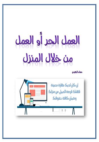 كتاب العمل الحر أو العمل من خلال المنزل W_f_h_10