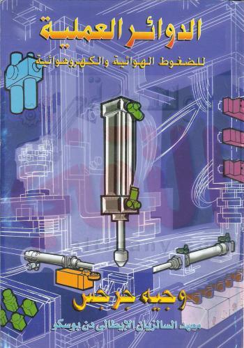 كتاب الدوائر العملية - للضغوط الهوائية و الكهروهوائية  - صفحة 2 W_g_e_10