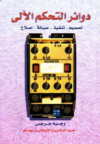 كتاب دوائر التحكم الآلى الجزء الأول  W_g_e_11