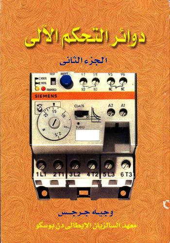 كتاب دوائر التحكم الآلى الجزء الثاني   W_g_e_12