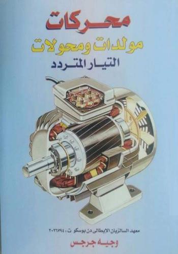 كتاب محركات - مولدات و محولات  W_g_m10