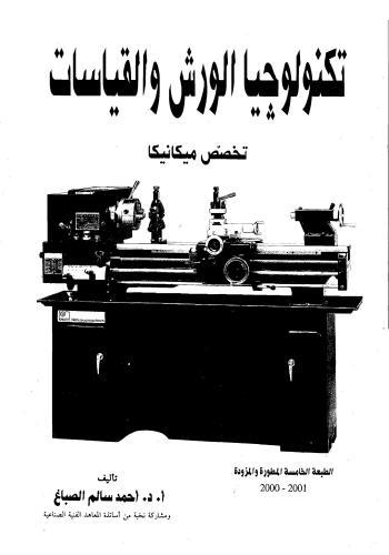 كتاب تكنولوجيا الورش و القياسات  W_s_a_10