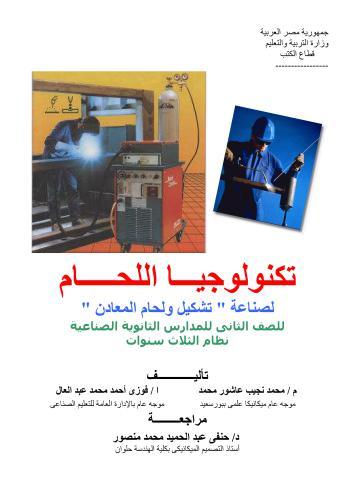 """كتاب تكنولوجيا اللحام  لصناعة """" تشكيل ولحام المعادن"""" W_t_a_10"""
