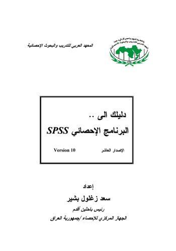 كتاب دليلك إلى البرنامج الإحصائي SPSS  Y_g_t_11