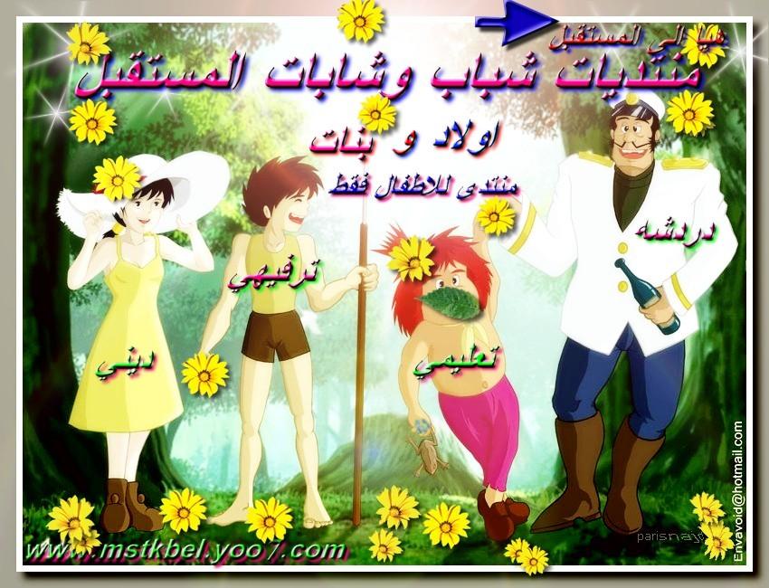 بسم الله نبدا Ooo10