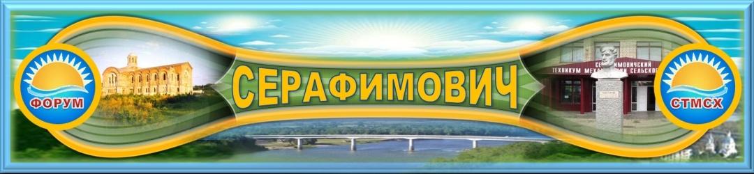 Форум СТМСХ