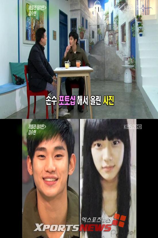 Kim Soo Hyun 12993310