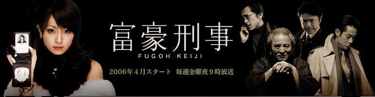 [Jdrama] Fugoh Keiji Filefu10