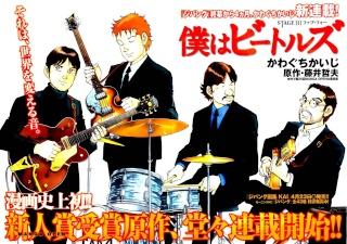 Manga de Kaiji Kawaguchi Wjdgdc11