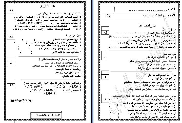 امتحان دراسات اجتماعية للمراجعة النهائية للصف الثالث الاعدادى الترم الثانى Untitl10