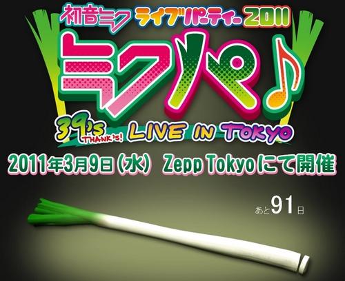 Habra un Nuevo Concierto de Hatsune Miku en 2011 20101210