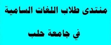 لطلاب  ماجستير الساميات في جامعة حلب 2010 - 2011