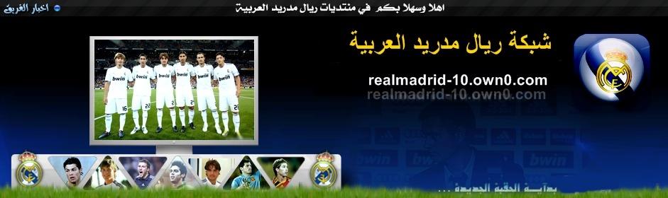 شبكة ريال مدريد العربية